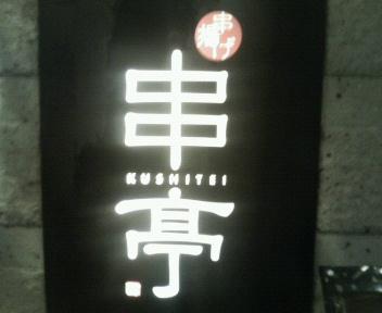 20110908串亭ー1