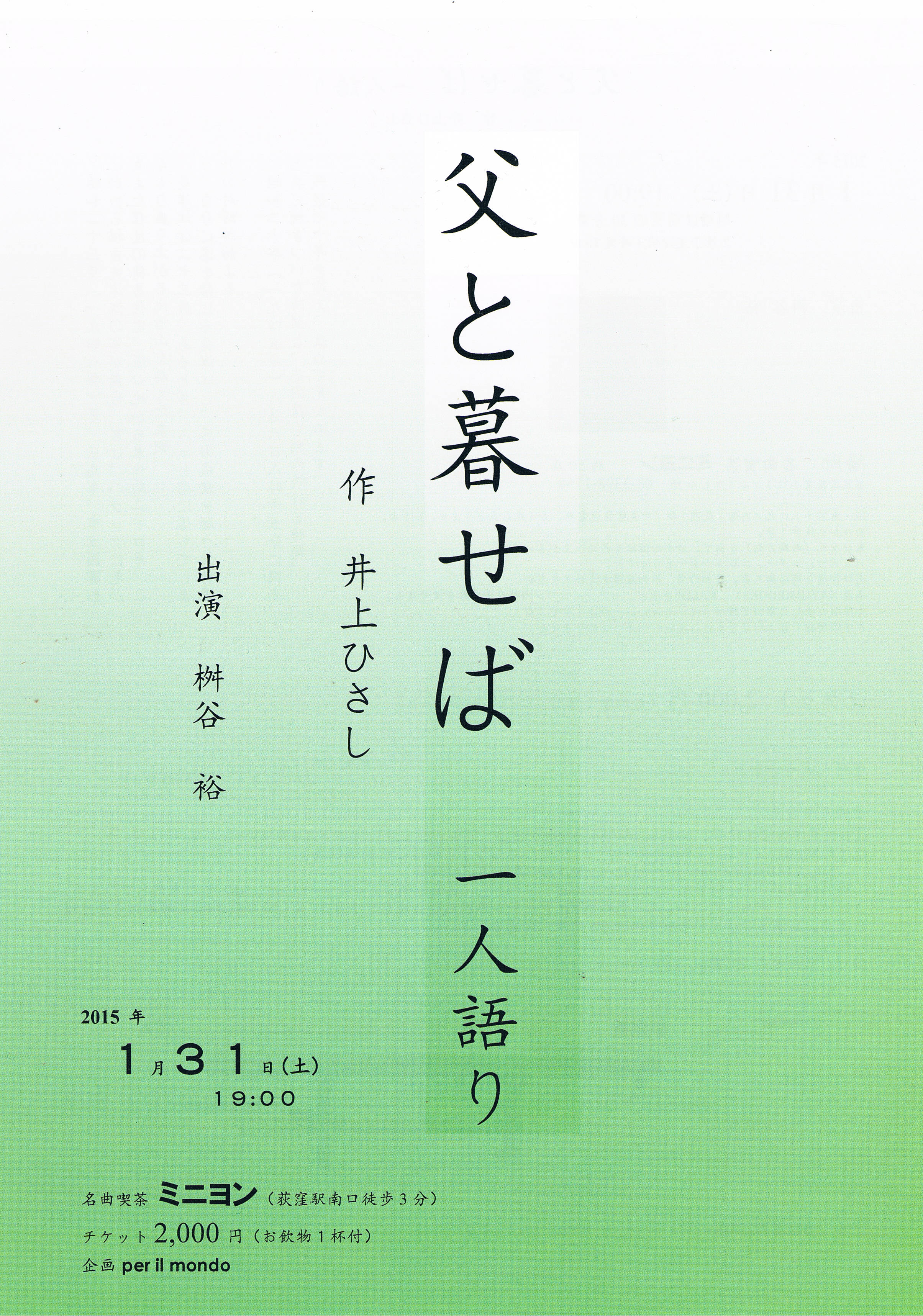 CCF20141213_00000「父と暮せば」一人語り2015Jan 表面