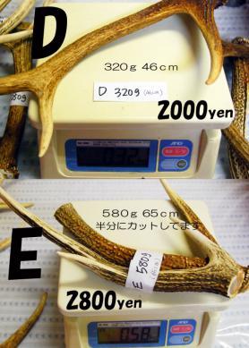角DE_800