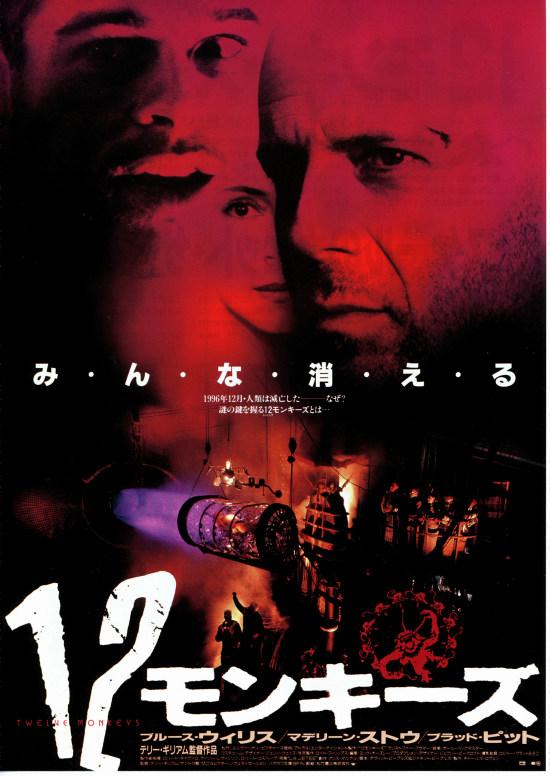 No411 『12モンキーズ』