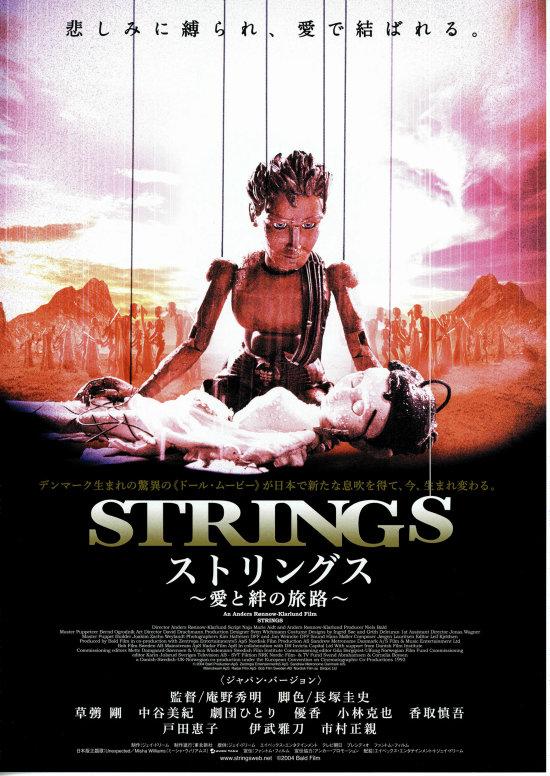 No436 『ストリングス~愛と絆の旅路~』