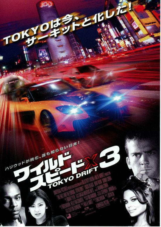 No691 『ワイルド・スピードX3 TOKYO DRIFT』
