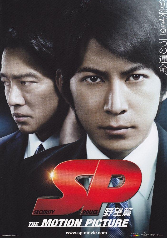 No693 『SP 野望篇』