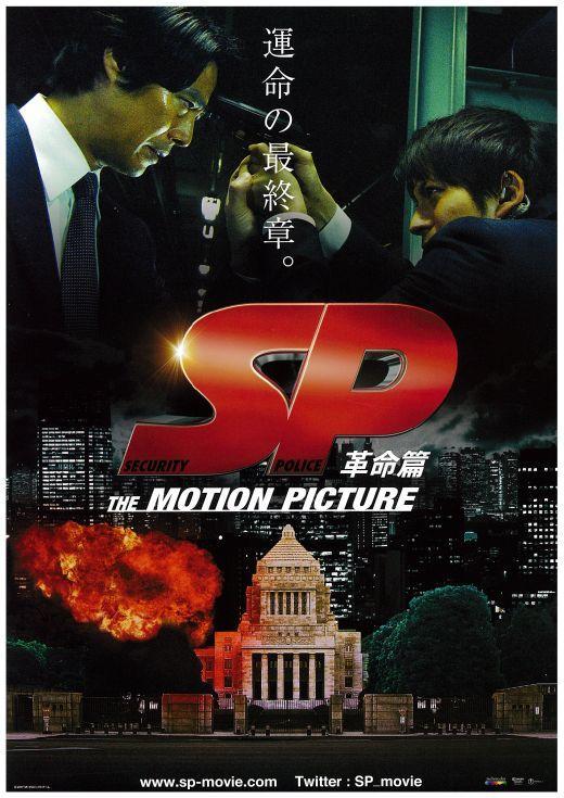No694 『SP 革命篇』