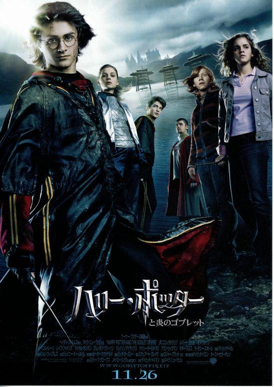 No441 『ハリー・ポッターと炎のゴブレット』
