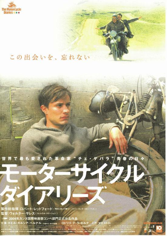 No454 『モーターサイクル・ダイアリーズ』