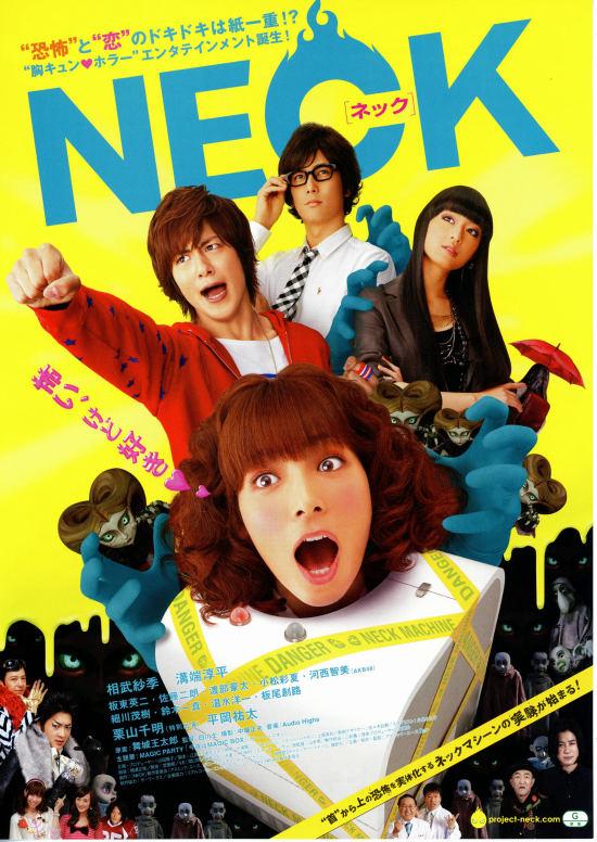 No558 『NECK ネック』