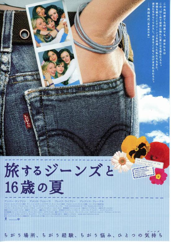 No562 『旅するジーンズと16歳の夏』