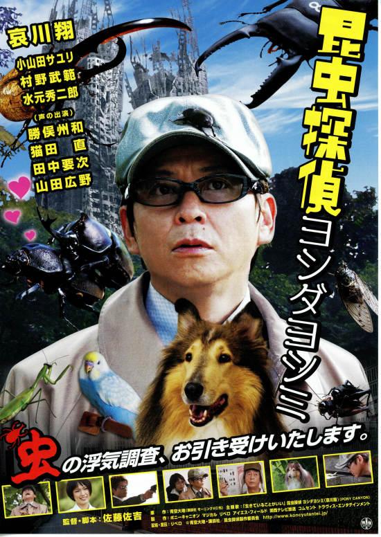 No563 『昆虫探偵ヨシダヨシミ』