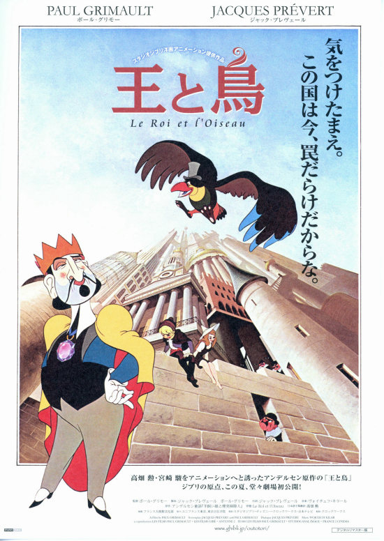 No564 『王と鳥』