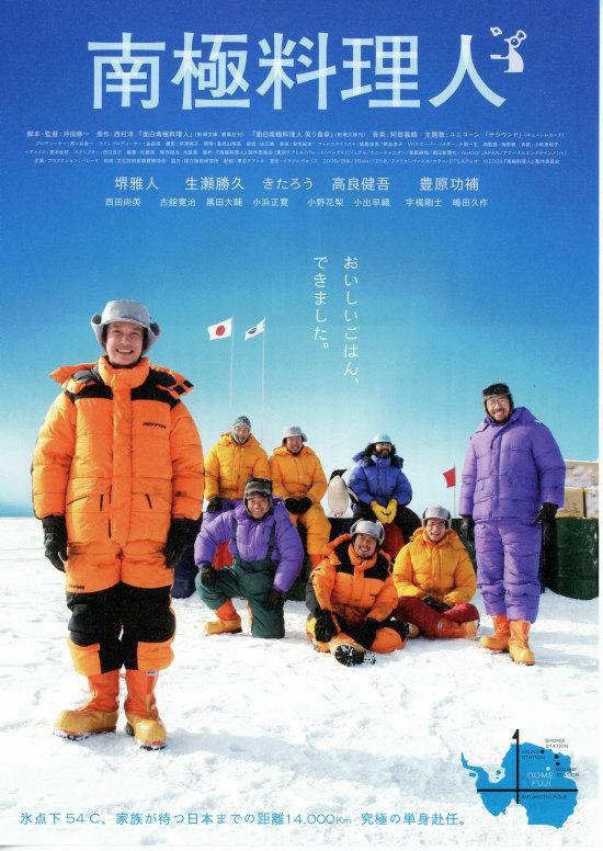 No565 『南極料理人』