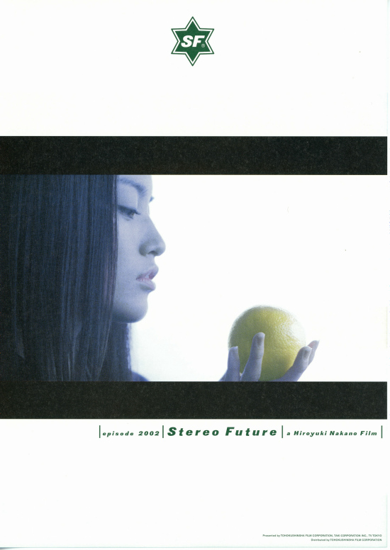 No569 『episode 2002 Stereo Future』