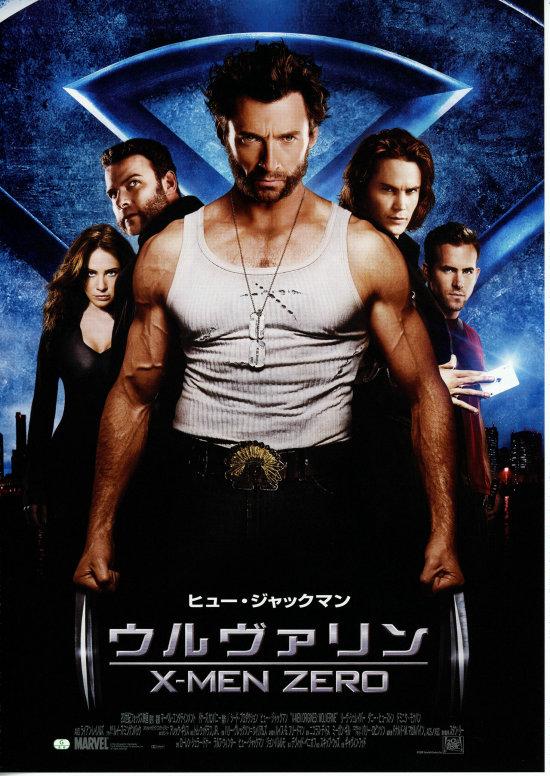 No596 『ウルヴァリン X-MEN ZERO』
