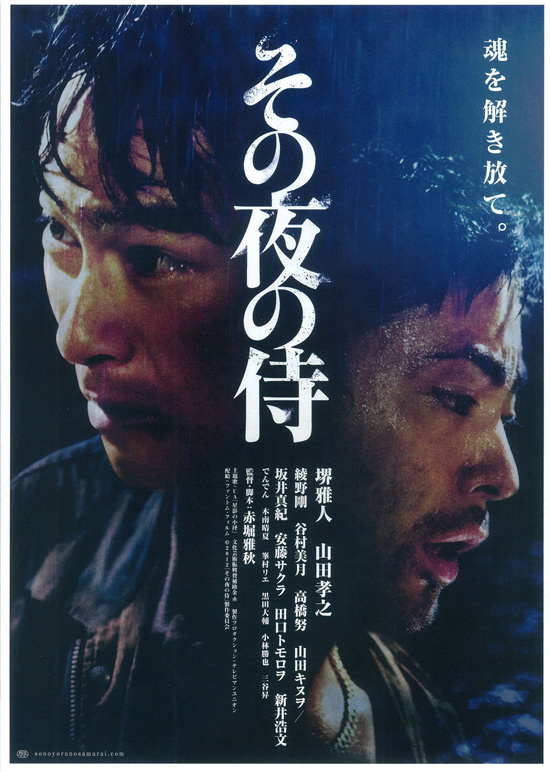 No709 『その夜の侍』