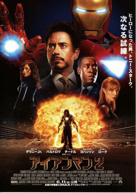 No710 『アイアンマン2』