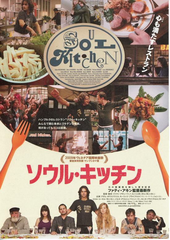 No717 『ソウル・キッチン』