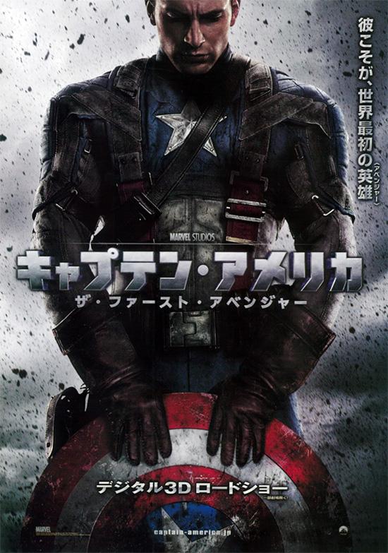 No731 『キャプテン・アメリカ ザ・ファースト・アベンジャー』