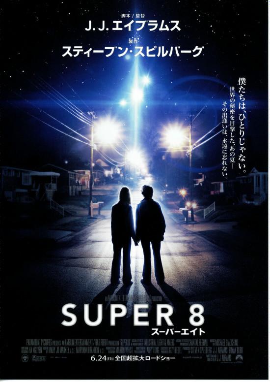 No735 『SUPER 8スーパーエイト』