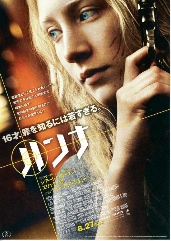 No742 『ハンナ』