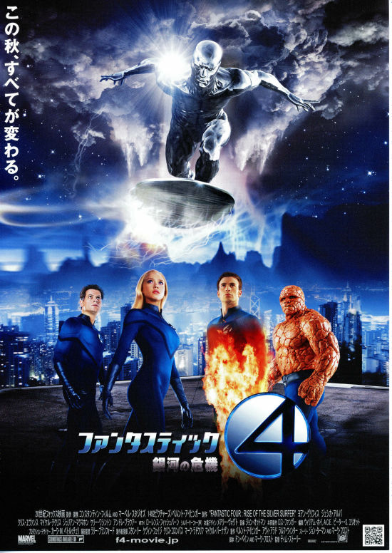 No761 『ファンタスティック・フォー 銀河の危機』