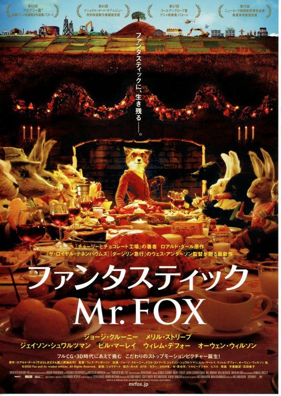 No770 『ファンタスティック Mr FOX』