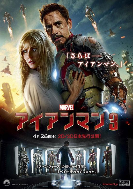 No775 『アイアンマン3』