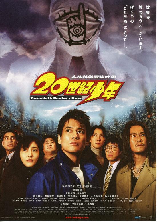 No778 『20世紀少年』
