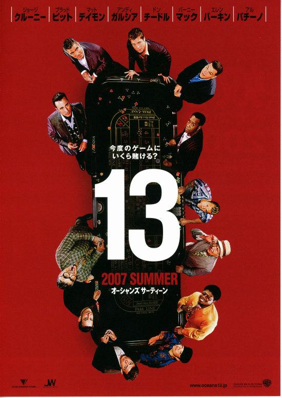 No782 『オーシャンズ13』
