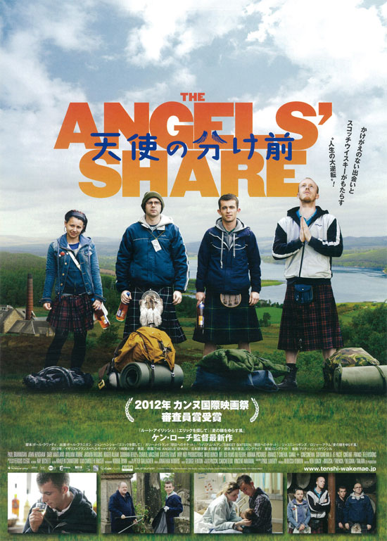 No787 『天使の分け前』