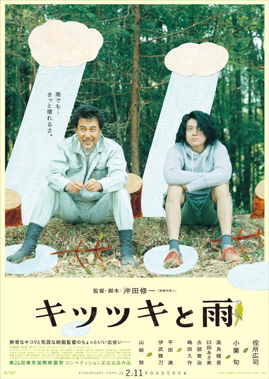 No795 『キツツキと雨』