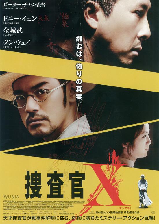 No811 『捜査官X』