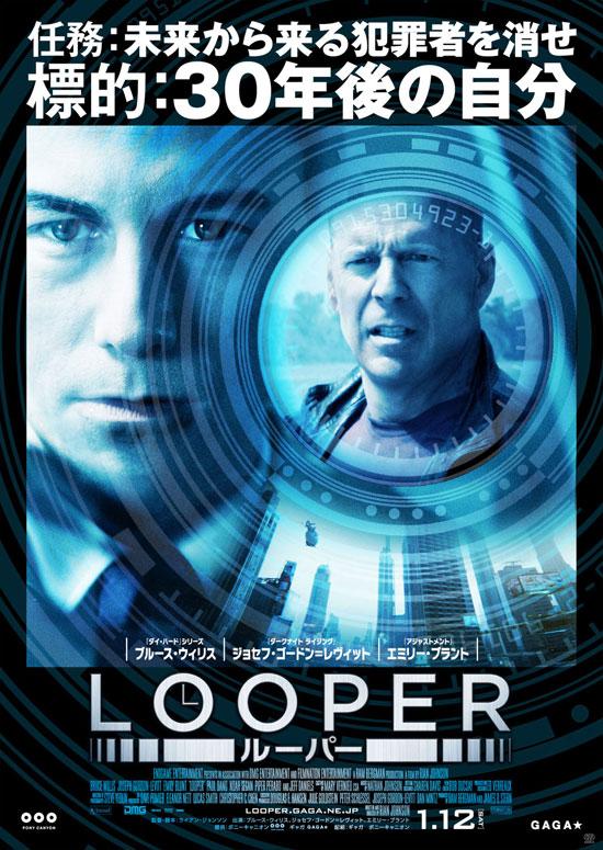 No812 『LOOPER ルーパー』