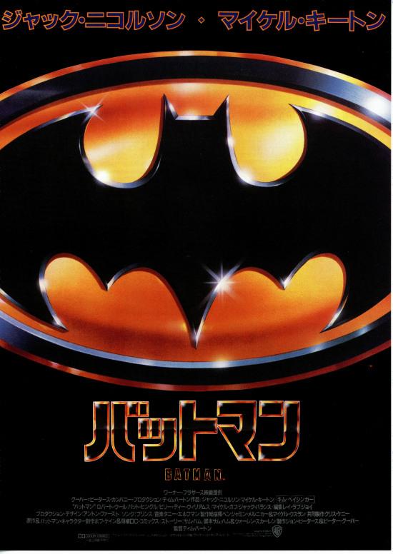 No820 『バットマン』