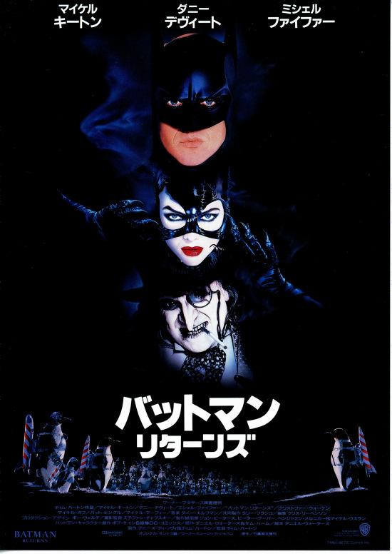No822 『バットマン リターンズ』
