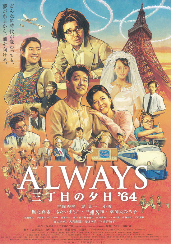 No845 『ALWAYS 三丁目の夕日64』