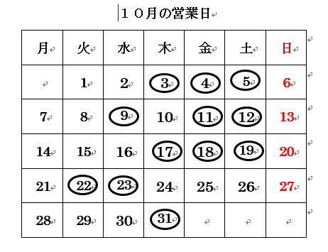 平成25年09月21日月の営業日ペイント版Rev1