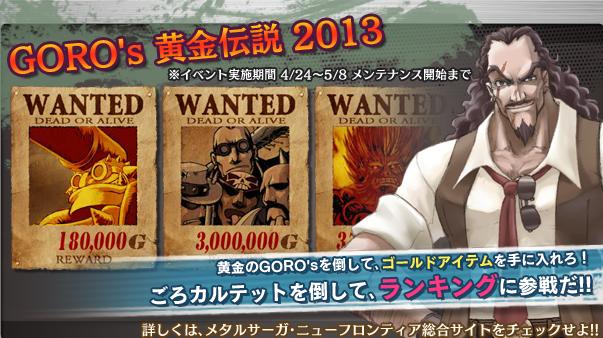 GORO's黄金伝説2013