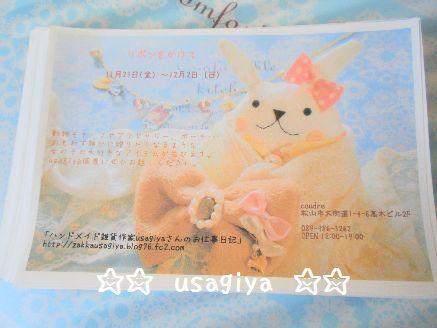b_20121108144125.jpg