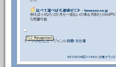 FC2 Management