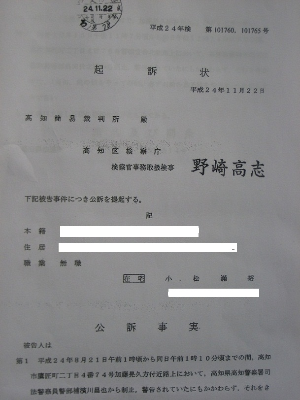 起訴状 1