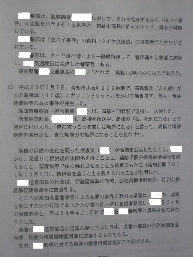 別紙3放火