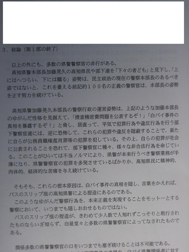 別紙7まとめ