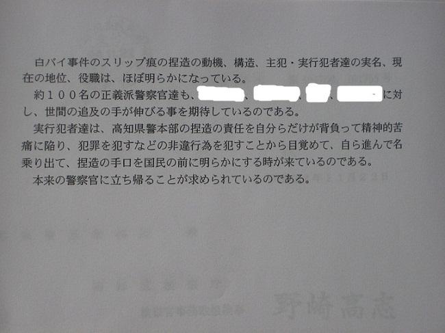 別紙8まとめ・終