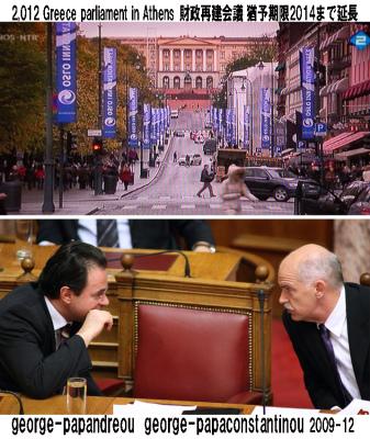 ギリシャ危機 01