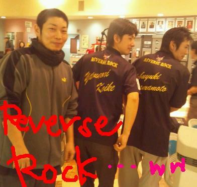 REVERSE-ROCK