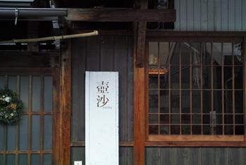 壺沙 (2)