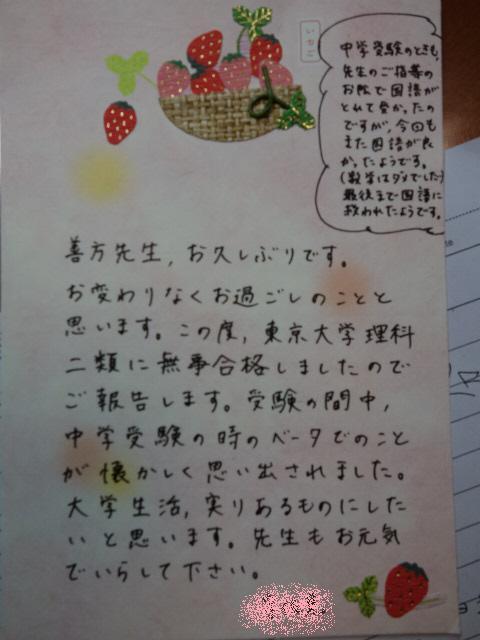 うさん東大合格DSC00753