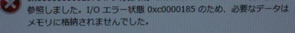 0xc0000185.jpg