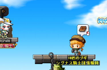 MapleStory_2013_0926_231456_819.png
