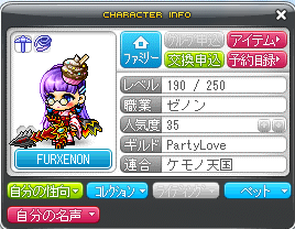 MapleStory_2013_1009_195949_183.png